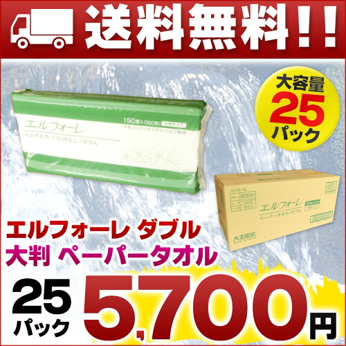 エルフォーレ ペーパータオル ダブル 大判 150組 × 25パック 【大王製紙 業務用 大判...