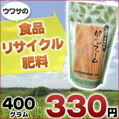 健やかファーム400g 食品の残り物が肥料に!「かながわリサイクル製品認定制度」で県知事から認...