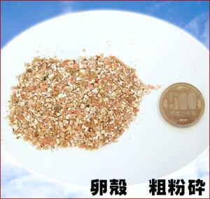 【送料無料】卵殻10kgx3袋セット!有機石灰カルシウム95%赤玉・白玉の卵の殻!卵膜・卵白・卵黄などの有機分も含まれていて栄養満点