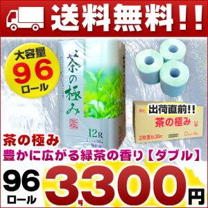 【送料無料】茶の極み豊かに広がる緑茶の香り