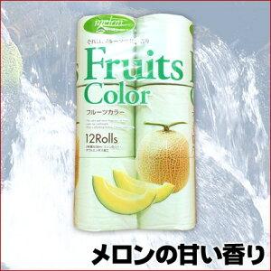 トイレットペーパー【メロンの香り】