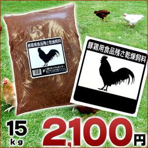 鶏用食品残さ乾燥飼料15kg
