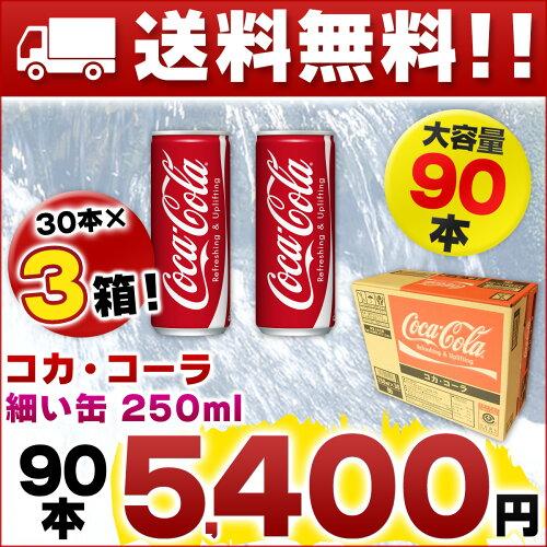コカ・コーラ 250ml 缶 90本(30本×3ケース)【コカコ...