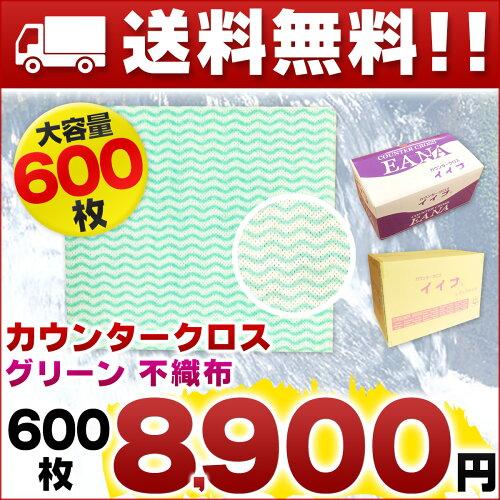 カウンタークロス 不織布 グリーン レギュラーサイズ 600枚(100枚×6箱)【東京クイ...