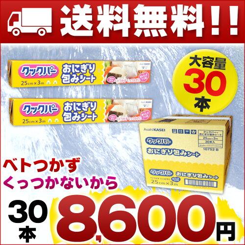 クックパー おにぎり包みシート 25cm × 3メートル 30本 【旭化成ホームプロダクツ お...