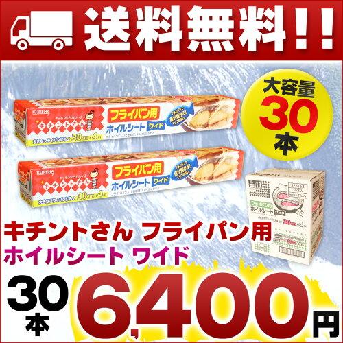 キチントさん フライパン用 ホイルシート ワイド 30cm×4m 30本 【クレハ フライパン ...