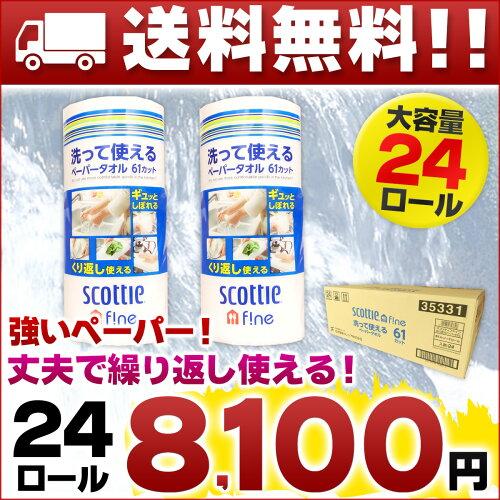 スコッティ ファイン 洗って使える ペーパータオル 61カット × 24ロール 【日本製紙...