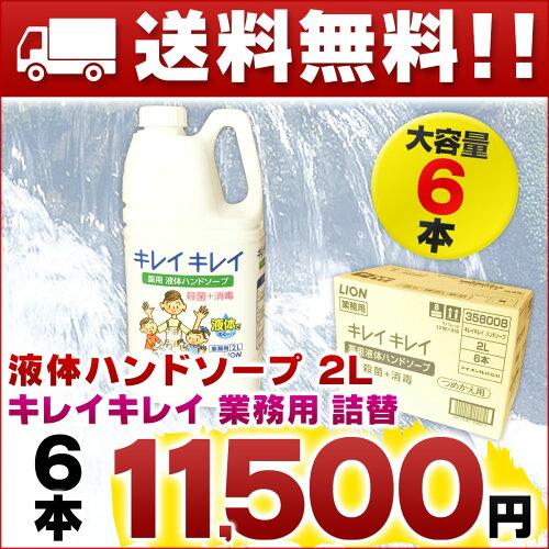 キレイキレイ 薬用 液体ハンドソープ 2L × 6本 【L...