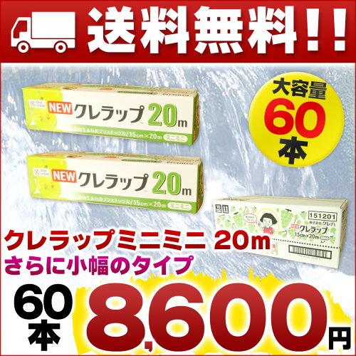 NEW クレラップ ミニミニ 15cm × 20メートル 60本 【クレハ NEWクレラップ ミニミニ...