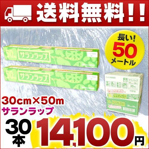 サランラップ 30cm × 50メートル 30本 【旭化成ホームプロダクツ ラップ まとめ買い...