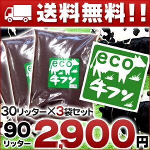 【送料無料】牛ふん90L【eco牛フン】時間をかけ醗酵・熟成!栄養バランスのとれた牛糞!