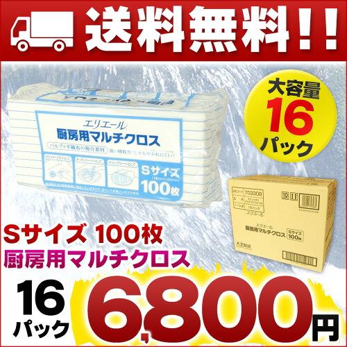 エリエール 厨房用マルチクロス Sサイズ 100枚 × 16パック 【大王製紙 カウンターク...