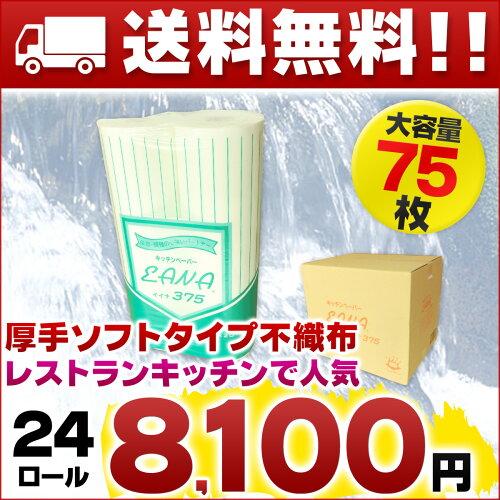 イイナ キッチンペーパー EANA 大サイズ 24ロール(2ロール×6パック×2箱)【東京ク...
