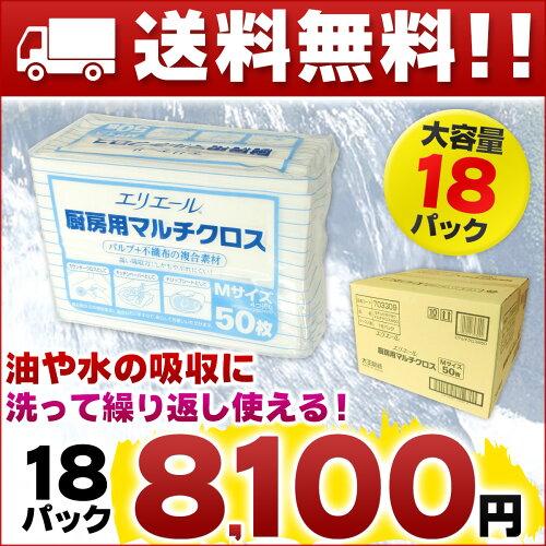 エリエール 厨房用 マルチクロス Mサイズ 50枚×18パック 【大王製紙 衛生的 クロス ...