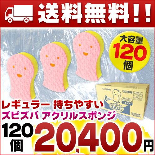 ズビズバ 水だけでOK! アクリルスポンジ レギュラー × 120個 【旭化成ホームプロダク...