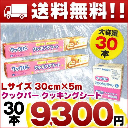クックパー クッキングシート Lサイズ 30cm×5m 30本 【旭化成ホームプロダクツ cookp...
