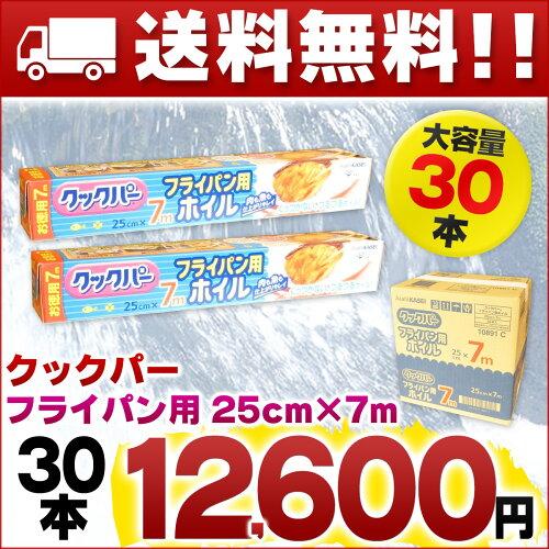 クックパー フライパン用ホイル 25cm×7m 30本 【旭化成ホームプロダクツ 調理用 肉 ...