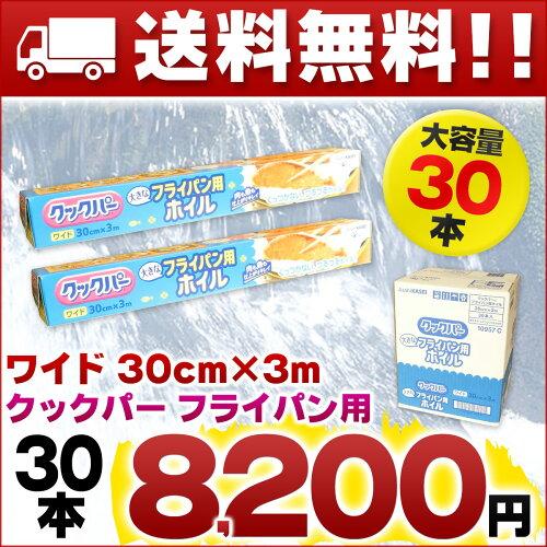 クックパー フライパン用ホイル ワイド 30cm×3m 30本 【旭化成ホームプロダクツ アル...