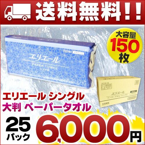 エリエール ペーパータオル シングル 大判 150枚 × 25パック 【大王製紙 業務用 パル...