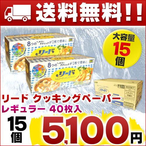 リード ヘルシー クッキングペーパー レギュラー 40枚 × 15個 【ライオン Reed キッ...