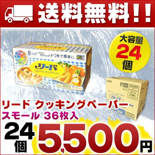 リード ヘルシークッキングペーパー スモール 36枚 × 24個 【ライオン クッキングペ...
