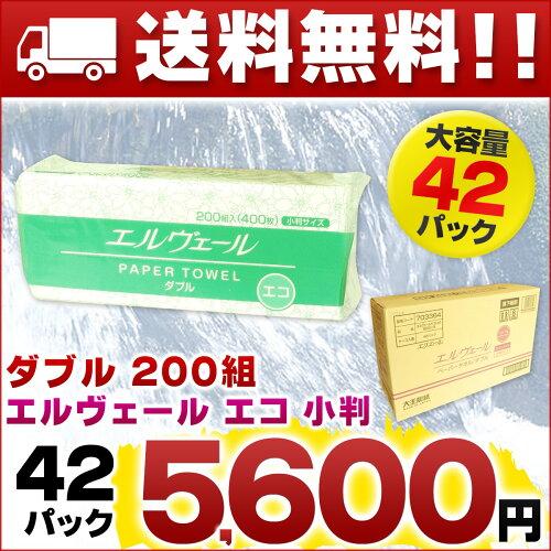 エルヴェール ペーパータオルエコ ダブル 小判 200組 × 42パック 【大王製紙 業務用 ...