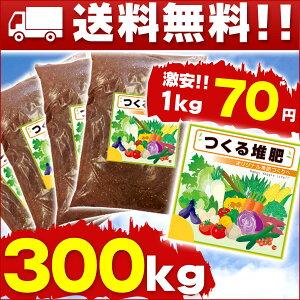 【送料無料】激安つくる堆肥!300kg(15kg×20袋)オリジナル堆肥作りのベースとして人気!送料込みで1kgあたりたったの70円【良質堆肥安い】【堆肥20袋まとめ買い】【激安肥料】【smtb-td】