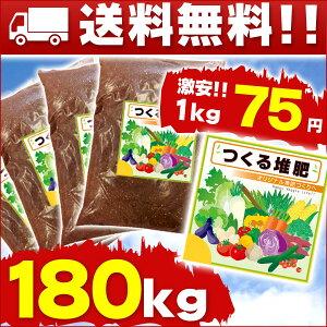 【送料無料】激安つくる堆肥!180kgオリジナル堆肥作りのベースとして人気!送料込みで1kgあたりたったの75円【堆肥安い】【激安肥料】【堆肥良質】【smtb-td】