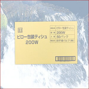 【送料無料】業務用ティッシュペーパー詰替え用200W【ピロー包装ティッシュ】