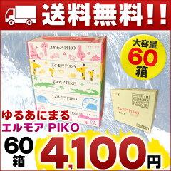 ゆるあにまるエルモア PIKO【送料無料】エルモア PIKO ティッシュペーパー ゆるあにまる 60箱(...