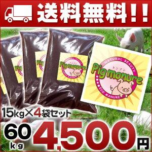 豚プン堆肥60kg(15kgx4袋)