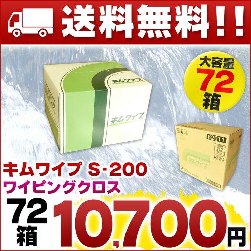 キムワイプ S-200 ワイパー 200枚入 × 72箱 【日本製紙クレシア 業務用 ワイピングク...