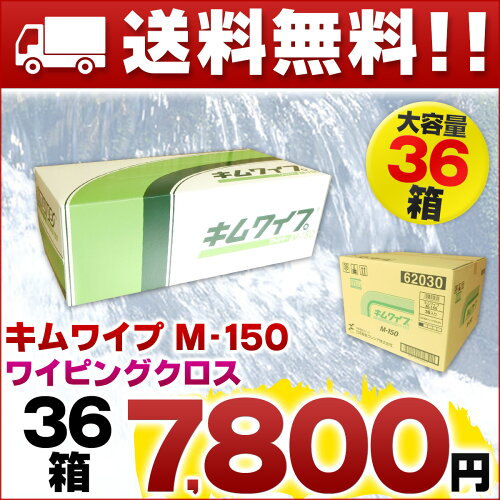 キムワイプ M-150 ワイパー 150枚入 × 36箱 【M...