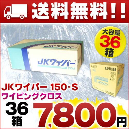JKワイパー 150-S 150枚 × 36箱 【JK ...