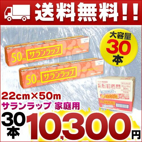 サランラップ 22cm × 50メートル 30本 【旭化成ホームプロダクツ ラップ まとめ買い...