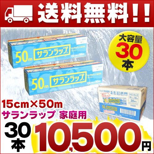 サランラップ 15cm × 50メートル 30本 【旭化成ホームプロダクツ サランラップ 家庭...