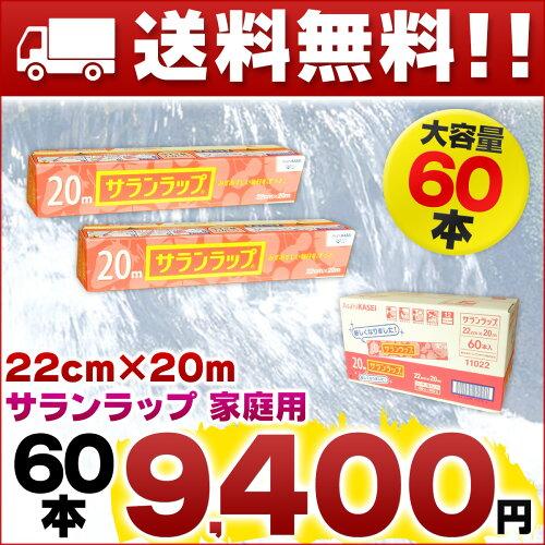 サランラップ 22cm × 20メートル 60本 【A...
