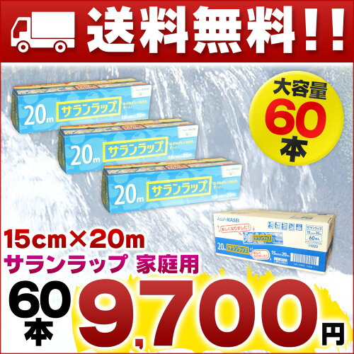 サランラップ 15cm × 20メートル 60本 【旭化成ホームプロダクツ ラップ まとめ買い...