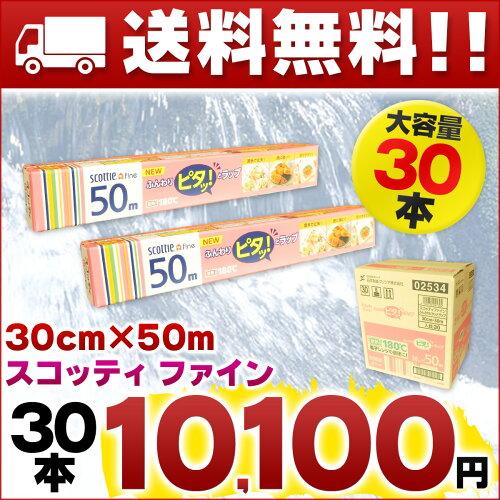 スコッティ ファイン ふんわりピタッとラップ 30cm × 50メートル 30本 【日本製紙ク...