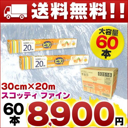 スコッティ ファイン ふんわりピタッとラップ 30cm × 20メートル 60本 【日本製紙ク...