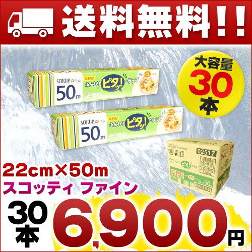 スコッティ ファイン ふんわりピタッとラップ 22cm × 50メートル 30本 【日本製紙ク...