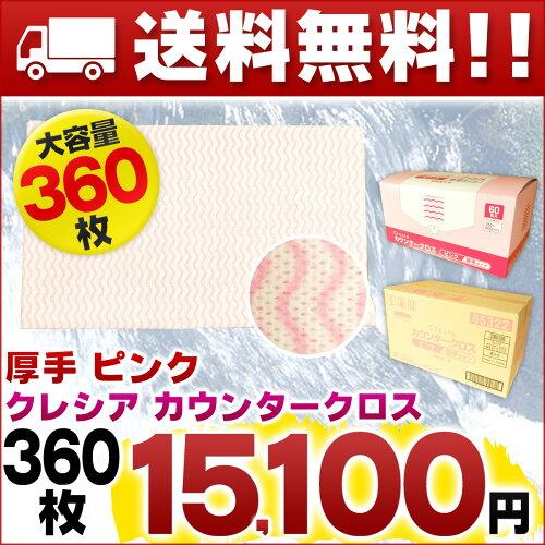 クレシア カウンタークロス 厚手タイプ ピンク 360枚(60枚入×6箱)【日本製紙クレシ...