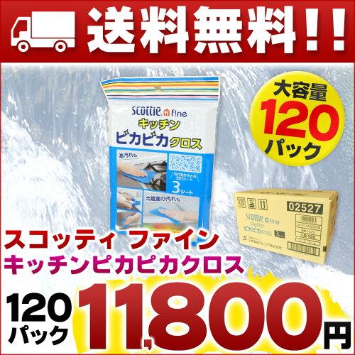 スコッティ ファイン キッチンピカピカクロス 3枚入×120パック 【日本製紙クレシア s...