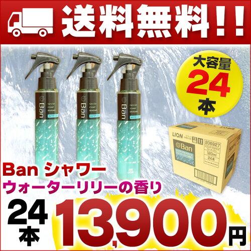Ban シャワーデオドラント ウォーターリリーの香り 120ml × 24本 【ライオン デオド...