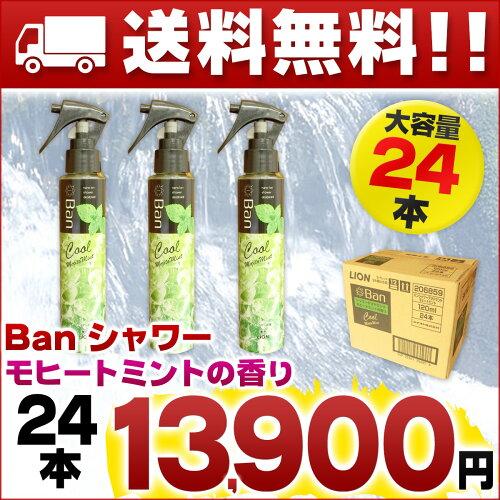 Ban シャワーデオドラント モヒートミントの香り 120ml × 24本 【ライオン 制汗剤 モ...