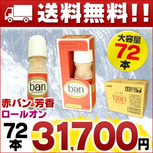 バン ロールオン 30ml × 72本 【デオ...