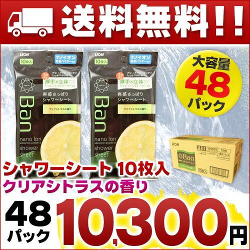 Ban 爽感さっぱり シャワーシート クリアシトラスの香り 10枚入 × 48パック 【ライオ...