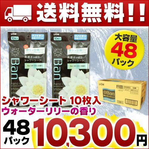 Ban 爽感さっぱり シャワーシート ウォーターリリーの香り 10枚入 × 48パック 【ライ...