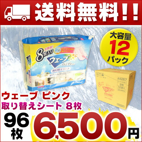 ウェーブ ハンディワイパー ピンク 取り替えシート 8枚 × 12パック 【ユニ・チャーム...