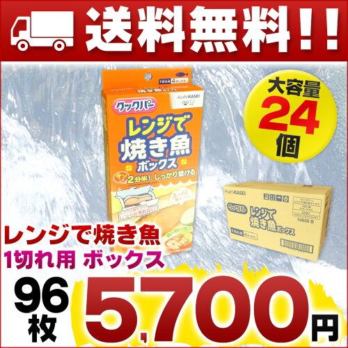 クックパー レンジで焼き魚ボックス 1切れ用 4ボックス入×24個 計96ボックス 【旭化...